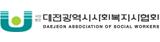 대전사회복지사협회