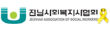 전남사회복지사협회