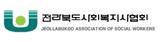 전북사회복지사협회