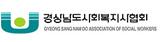 경남사회복지사협회