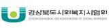 경북사회복지사협회