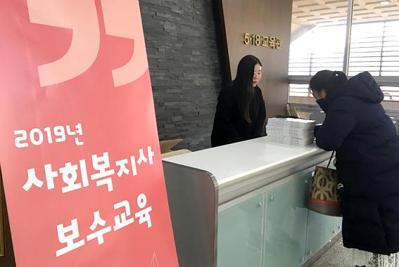 광주광역시사회복지사협회